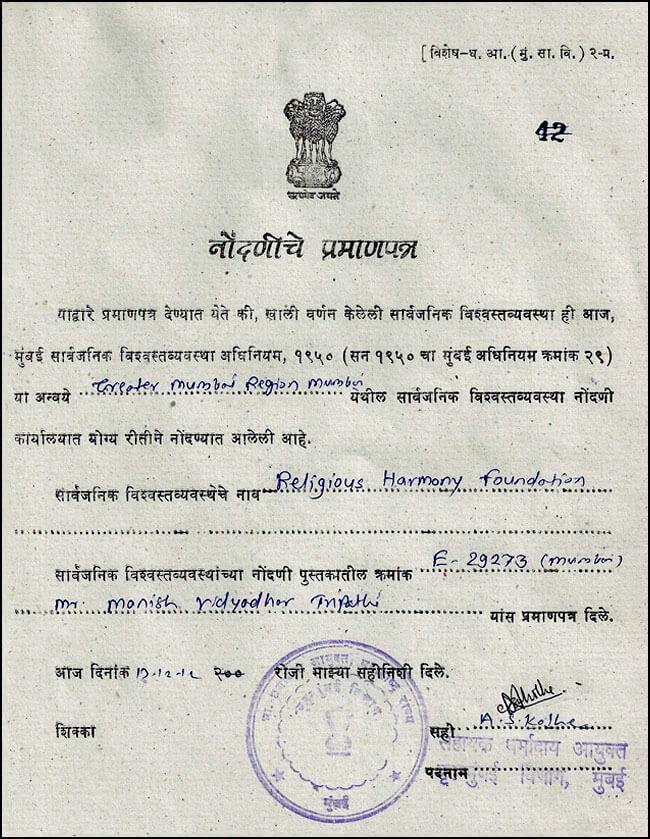 Religious Harmony Foundation Certificate